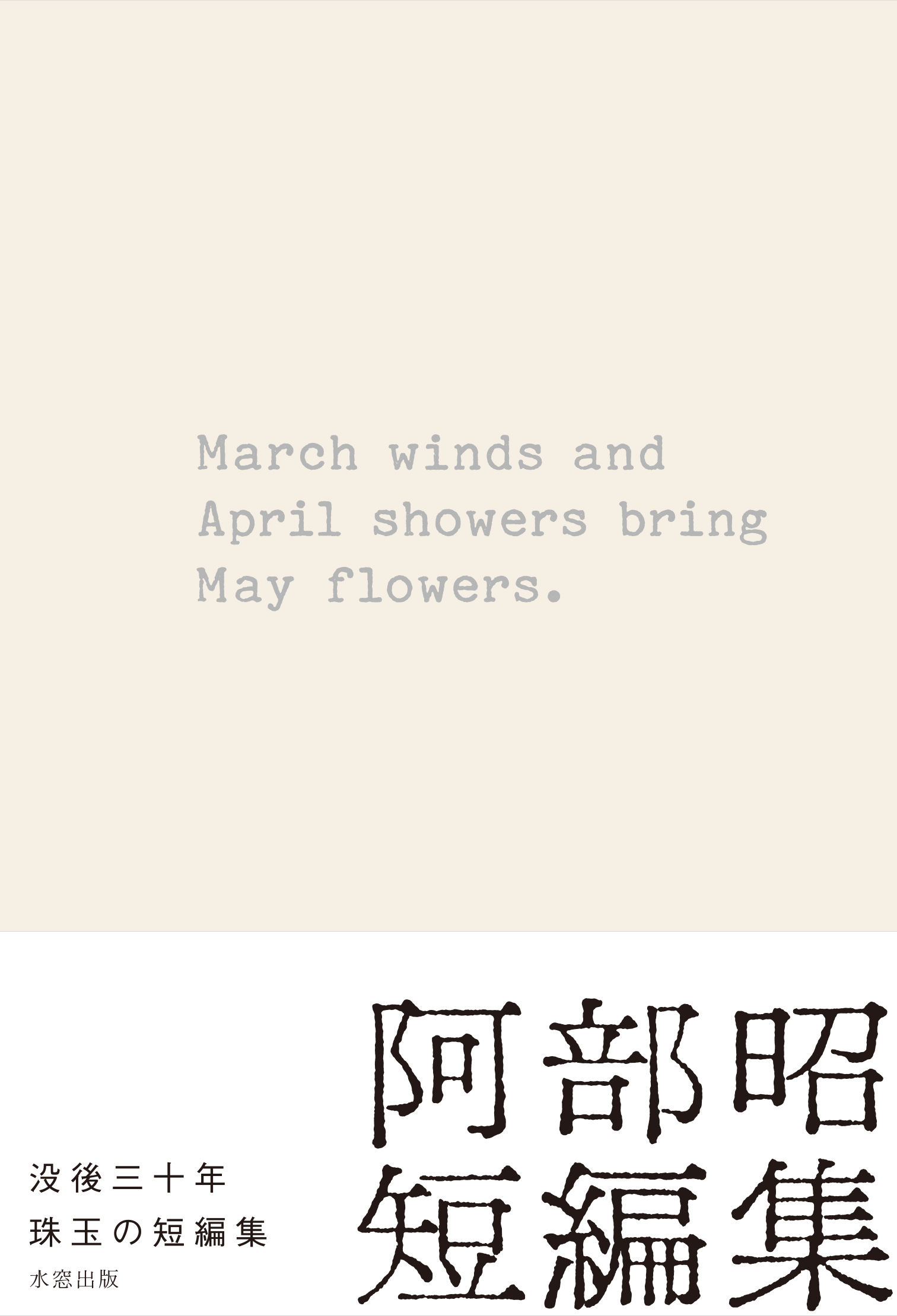 March winds and April showers bring May flowers.―阿部昭短編集 ...